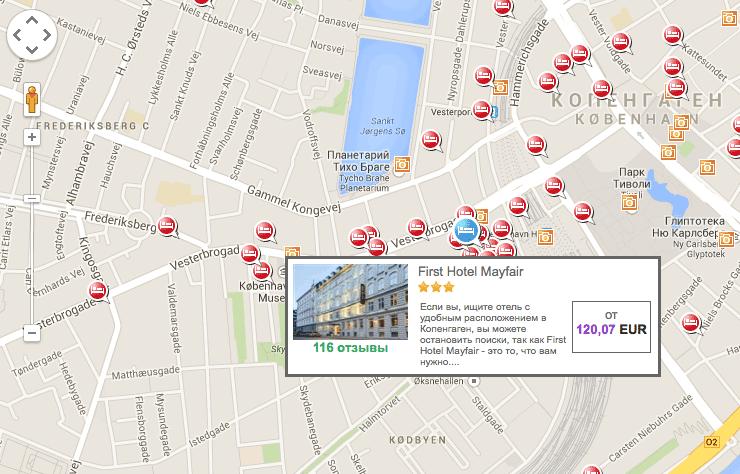 Копенгаген - гостиницы