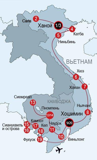 Маршрут: Большое путешествие по Вьетнаму и Камбодже