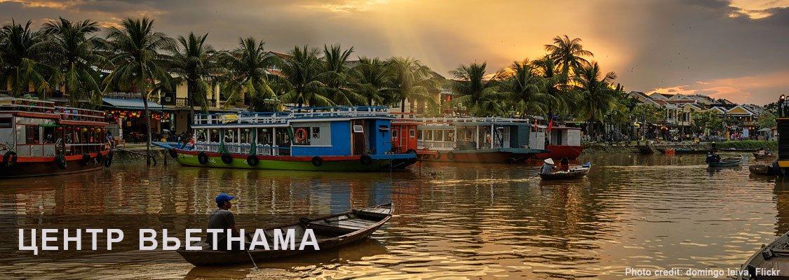 Центр Вьетнама