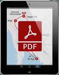 маршрут в pdf