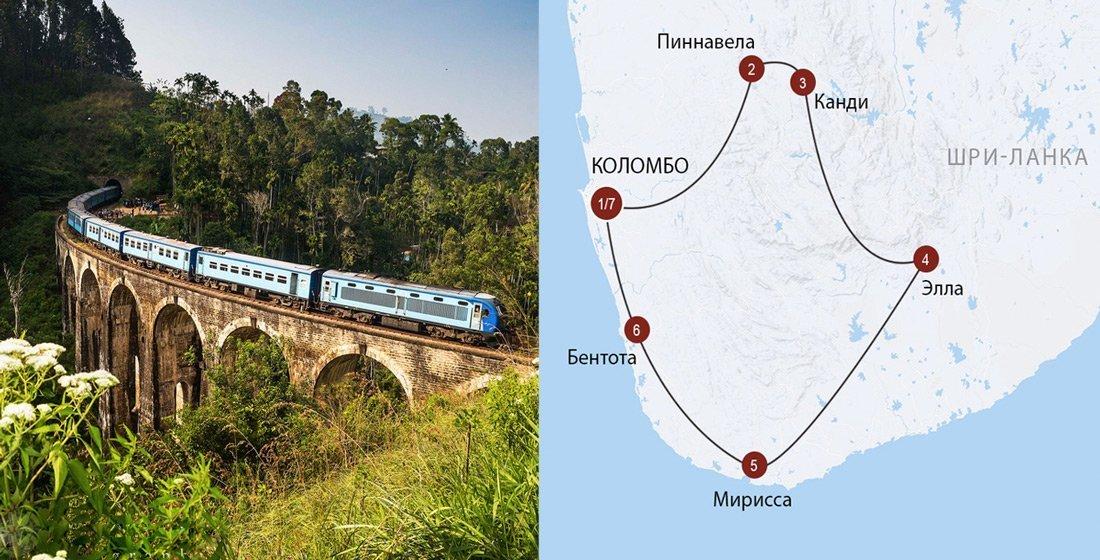 2 недели на Шри Ланке - 4 готовых маршрута