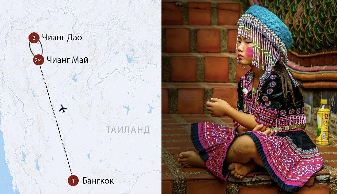 Знакомство с севером Таиланда