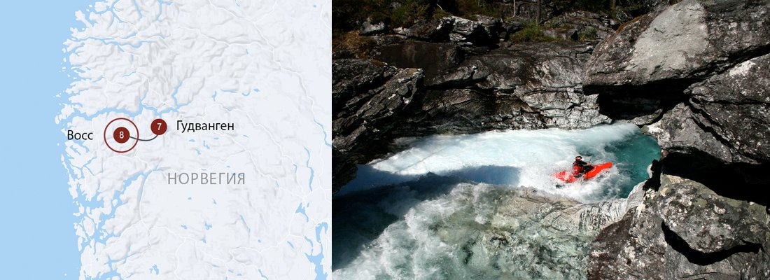 Восс - Большое путешествие по региону фьордов Норвегии
