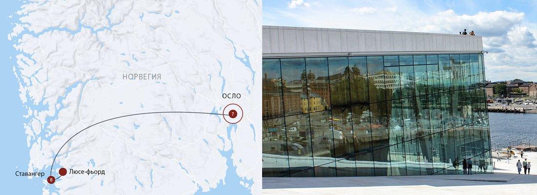 Ставангер - Осло - Западные и Южные фьорды